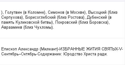 mail_99547522_-Golutvin-v-Kolomne-Simonov-v-Moskve-Vysockij-bliz-Serpuhova-Borisoglebskij-bliz-Rostova-Dubenskij-v-pamat-Kulikovskoj-bitvy-Pokrovskij-bliz-Borovska-Avraamiev-bliz-Cuhlomy. (400x209, 9Kb)