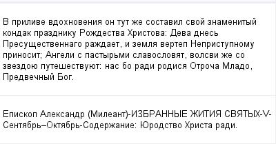 mail_99547816_V-prilive-vdohnovenia-on-tut-ze-sostavil-svoj-znamenityj-kondak-prazdniku-Rozdestva-Hristova_-Deva-dnes-Presusestvennago-razdaet-i-zemla-vertep-Nepristupnomu-prinosit_-Angeli-s-pastyrmi (400x209, 10Kb)