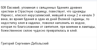 mail_99550409_508-Evsevij-upominaa-o-svasennyh-bdeniah-drevnih-hristian-v-Strastnuue-sedmicu-povestvuet-cto-odnazdy-Narkiss-episkop-ierusalimskij-zivsij-v-konce-2-i-nacale-3-veka-vo-vrema-bdenia-v-od (400x209, 10Kb)