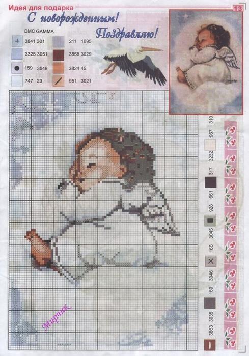 Новорожденный схема крестиком