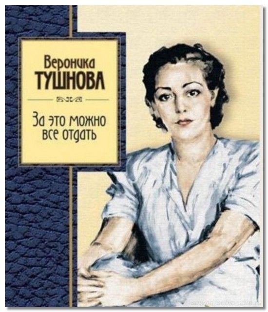 4593156_veronika_tushnova1 (550x642, 64Kb)