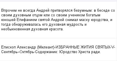 mail_99552936_Vprocem-ne-vsegda-Andrej-pritvoralsa-bezumnym_-v-besede-so-svoim-duhovnym-otcom-ili-so-svoim-ucenikom-bogatym-uenosej-Epifaniem-svatoj-Andrej-snimal-masku-uerodstva-i-togda-obnaruzivala (400x209, 9Kb)