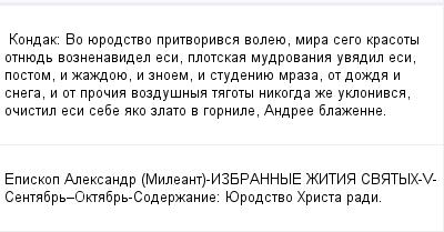 mail_99553478_Kondak_-Vo-uerodstvo-pritvorivsa-voleue-mira-sego-krasoty-otnued-voznenavidel-esi-plotskaa-mudrovania-uvadil-esi-postom-i-zazdoue-i-znoem-i-studeniue-mraza-ot-dozda-i-snega-i-ot-procia- (400x209, 9Kb)