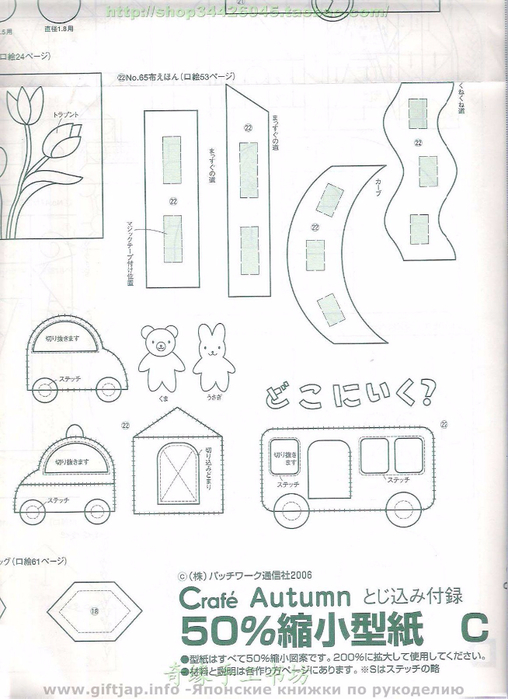 Craf_Autumn_2006_128_ (508x700, 306Kb)