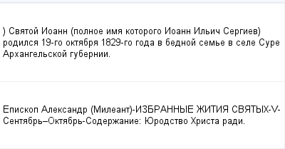 mail_99557092_--Svatoj-Ioann-polnoe-ima-kotorogo-Ioann-Ilic-Sergiev-rodilsa-19-go-oktabra-1829-go-goda-v-bednoj-seme-v-sele-Sure-Arhangelskoj-gubernii. (400x209, 8Kb)