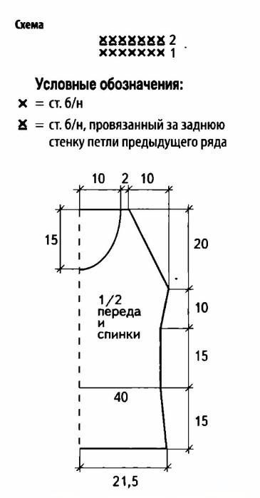 Top-s-bahromoy-vyazanyiy-kryuchkom-shema (365x700, 74Kb)