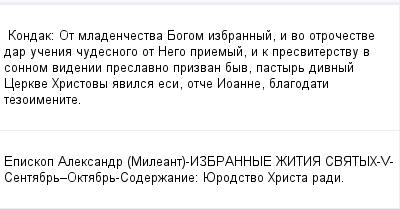 mail_99558743_Kondak_-Ot-mladencestva-Bogom-izbrannyj-i-vo-otrocestve-dar-ucenia-cudesnogo-ot-Nego-priemyj-i-k-presviterstvu-v-sonnom-videnii-preslavno-prizvan-byv-pastyr-divnyj-Cerkve-Hristovy-avils (400x209, 9Kb)