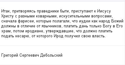 mail_99559238_Itak-pritvoraas-pravedniki-byti-pristupauet-k-Iisusu-Hristu-s-raznymi-kovarnymi-iskusitelnymi-voprosami-snacala-farisei-kotorye-polagali-cto-iudei-kak-narod-Bozij-dolzny-v-otlicie-ot-az (400x209, 8Kb)