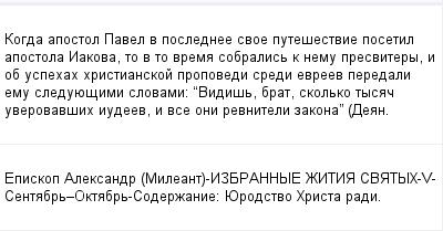 mail_99559629_Kogda-apostol-Pavel-v-poslednee-svoe-putesestvie-posetil-apostola-Iakova-to-v-to-vrema-sobralis-k-nemu-presvitery-i-ob-uspehah-hristianskoj-propovedi-sredi-evreev-peredali-emu-sleduuesi (400x209, 10Kb)