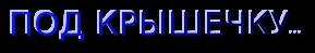 cooltext196022495176660 (289x49, 8Kb)