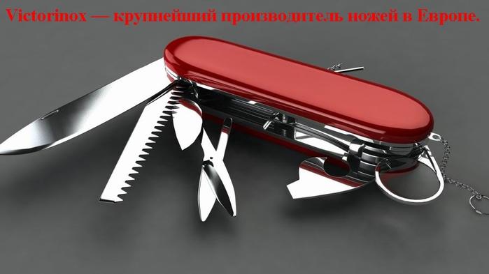 """alt=""""Victorinox � ���������� ������������� ����� � ������.""""/2835299_Izmenenie_razmera_Victorinox__krypneishii_proizvoditel_nojei_v_Evrope_ (700x393, 111Kb)"""