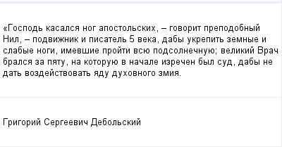 mail_99572218_Gospod-kasalsa-nog-apostolskih-_-govorit-prepodobnyj-Nil-_-podviznik-i-pisatel-5-veka-daby-ukrepit-zemnye-i-slabye-nogi-imevsie-projti-vsue-podsolnecnuue_-velikij-Vrac-bralsa-za-patu-n (400x209, 7Kb)