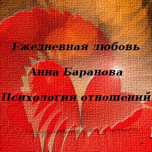 5664663_ejednevnayalubov (300x300, 176Kb)