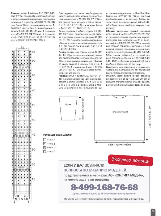 VVH Extra 4_2016_51 (521x700, 193Kb)
