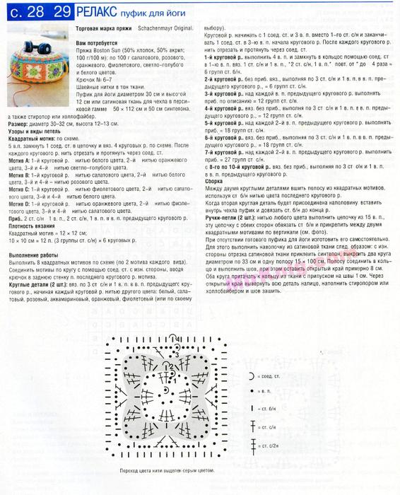 pufik-1 (566x700, 408Kb)