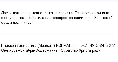 mail_99583680_Dostignuv-soversennoletnego-vozrasta-Paraskeva-prinala-obet-devstva-i-zabotilas-o-rasprostranenii-very-Hristovoj-sredi-azycnikov. (400x209, 7Kb)