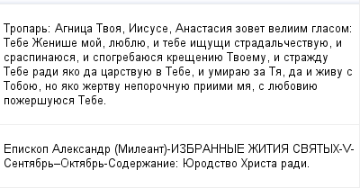 mail_99584764_Tropar_-Agnica-Tvoa-Iisuse-Anastasia-zovet-veliim-glasom_-Tebe-Zenise-moj-lueblue-i-tebe-isusi-stradalcestvuue-i-sraspinauesa-i-spogrebauesa-kreseniue-Tvoemu-i-strazdu-Tebe-radi-ako-da- (400x209, 10Kb)
