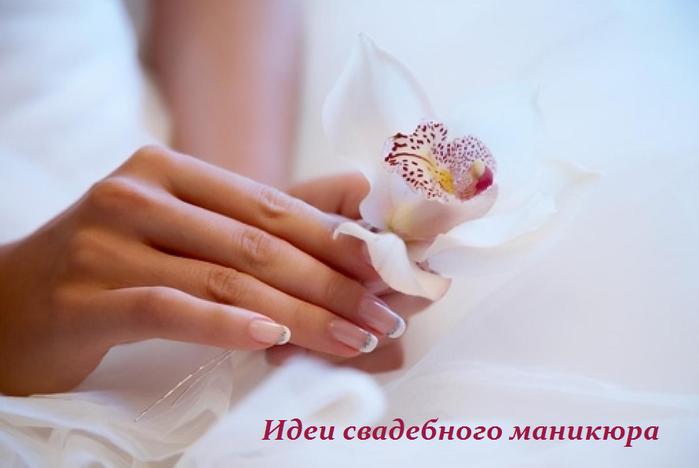 2749438_Idei_svadebnogo_manikura (700x468, 255Kb)
