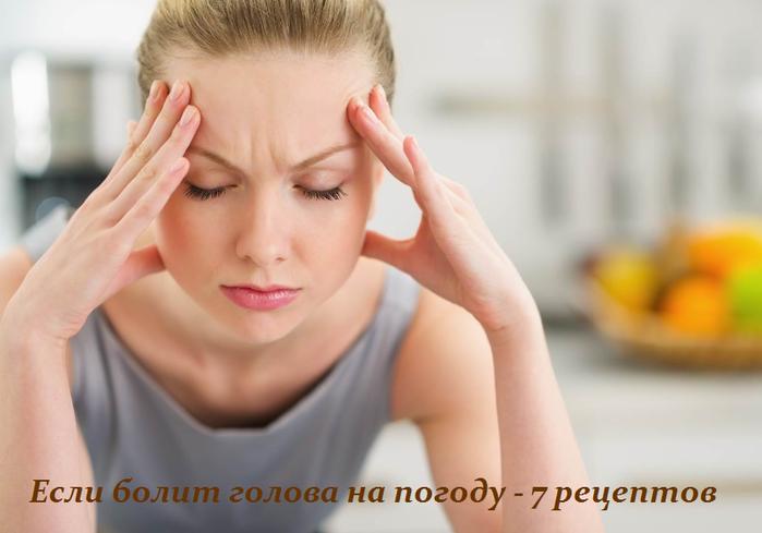 2749438_Esli_bolit_golova_na_pogody__7_receptov (700x489, 309Kb)