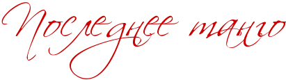 2835299_Poslednee_tango (411x115, 10Kb)