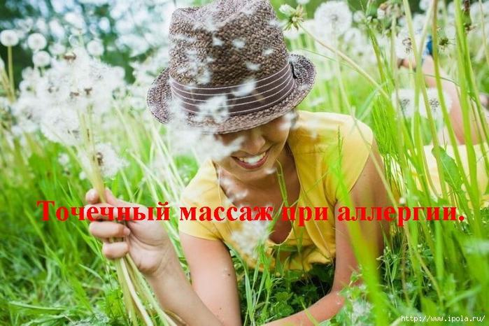 "alt=""�������� ������ ��� ��������.""/2835299_Tochechnii_massaj_pri_allergii_ (700x466, 289Kb)"