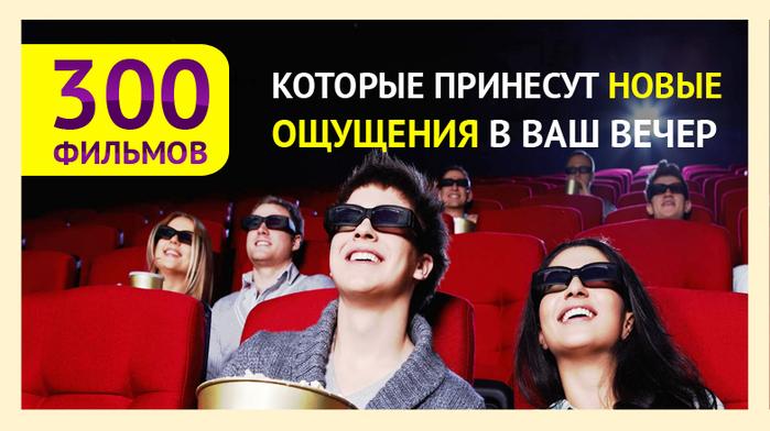 5783613_300filmovdlyavashegovechera (700x392, 238Kb)
