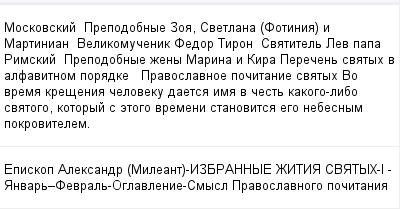 mail_99590453_Moskovskij----Prepodobnye-Zoa-Svetlana-Fotinia-i-Martinian----Velikomucenik-Fedor-Tiron----Svatitel-Lev-papa-Rimskij----Prepodobnye-zeny-Marina-i-Kira---Perecen-svatyh-v-alfavitnom-pora (400x209, 11Kb)
