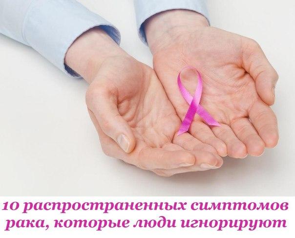 2749438_10_rasprostranennih_simptomov_raka_kotorie_ludi_ignoriryut (604x487, 45Kb)