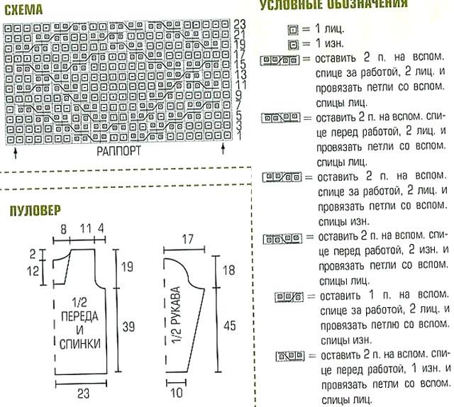 6009459_pulover2 (640x574, 98Kb)