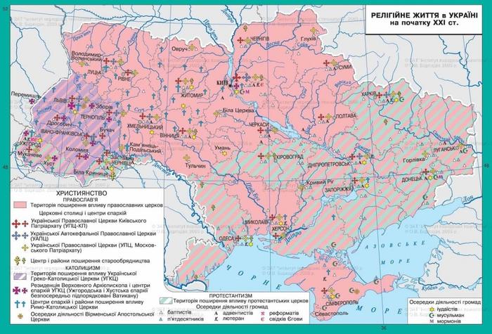 2133359_Ykraina_religii2014 (700x475, 304Kb)