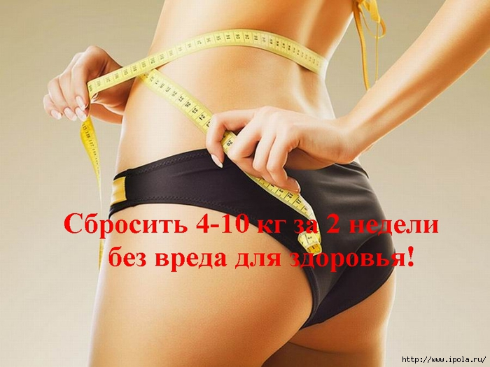"""alt=""""Сбросить 4-10 кг за 2 недели без вреда для здоровья!""""/2835299_Sbrosit_410_kg_za_2_nedeli_bez_vreda_dlya_zdorovya (700x525, 214Kb)"""
