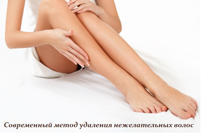 2749438_Sovremennii_metod_ydaleniya_nejelatelnih_volos (700x464, 285Kb)