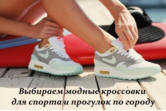 2749438_Vibiraem_modnie_krossovki_dlya_sporta_i_progylok_po_gorody (699x470, 393Kb)