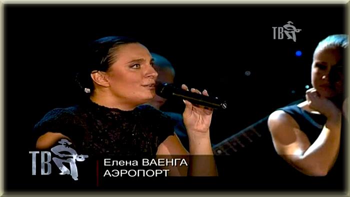 103848324_Elena_Vaenga__Ayeroport__2009_ (700x394, 190Kb)
