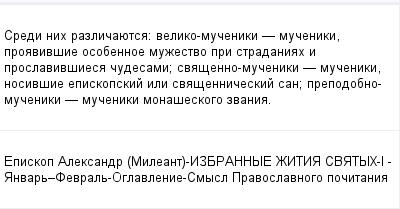 mail_99606513_Sredi-nih-razlicauetsa_-veliko-muceniki-_-muceniki-proavivsie-osobennoe-muzestvo-pri-stradaniah-i-proslavivsiesa-cudesami_-svasenno-muceniki-_-muceniki-nosivsie-episkopskij-ili-svasenni (400x209, 8Kb)