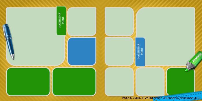 фотокнига для начальной школы1 (4) (700x352, 94Kb)
