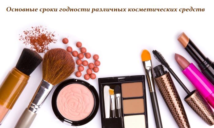 2749438_Osnovnie_sroki_godnosti_razlichnih_kosmeticheskih_sredstv (700x420, 344Kb)