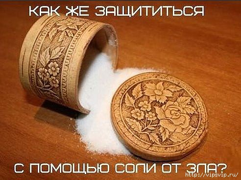 5745884_Sila_prostoi_soli (492x367, 116Kb)