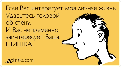 atkritka_1377995849_210 (425x237, 72Kb)