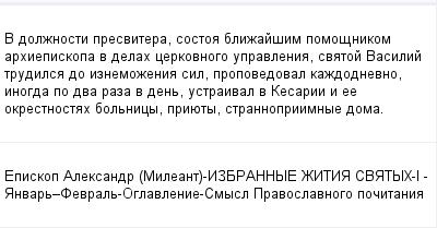 mail_99621535_V-dolznosti-presvitera-sostoa-blizajsim-pomosnikom-arhiepiskopa-v-delah-cerkovnogo-upravlenia-svatoj-Vasilij-trudilsa-do-iznemozenia-sil-propovedoval-kazdodnevno-inogda-po-dva-raza-v-de (400x209, 9Kb)