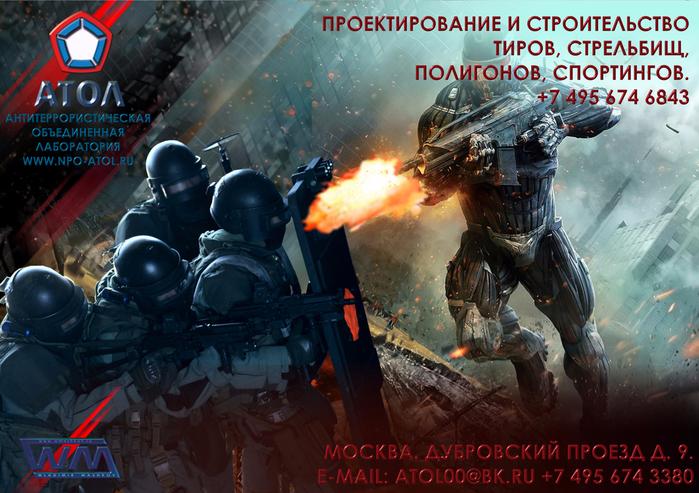 Оборудование полигонов_2_www.npo-atol.ru (700x493, 477Kb)