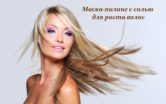 2749438_Maskapiling_s_solu_dlya_rosta_volos (700x439, 407Kb)
