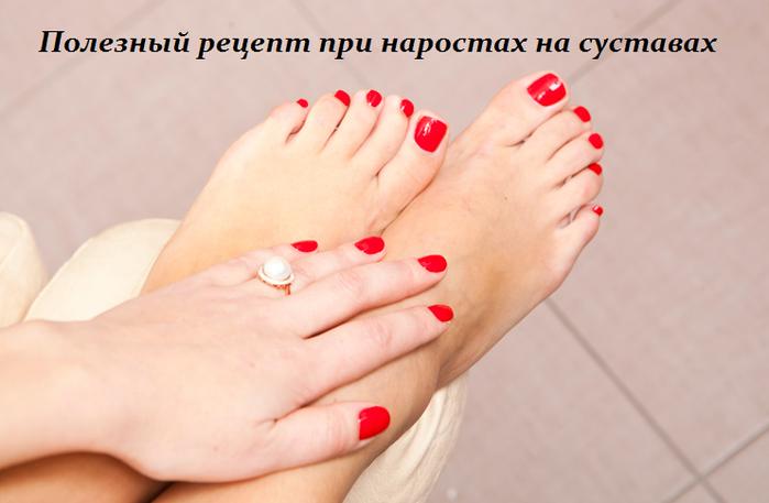 2749438_Poleznii_recept_pri_narostah_na_systavah (700x457, 306Kb)