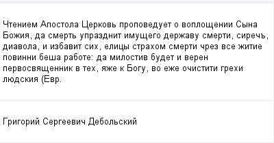 mail_99634302_Cteniem-Apostola-Cerkov-propoveduet-o-voplosenii-Syna-Bozia-da-smert-uprazdnit-imusego-derzavu-smerti-sirec-diavola-i-izbavit-sih-elicy-strahom-smerti-crez-vse-zitie-povinni-besa-rabote (400x209, 7Kb)