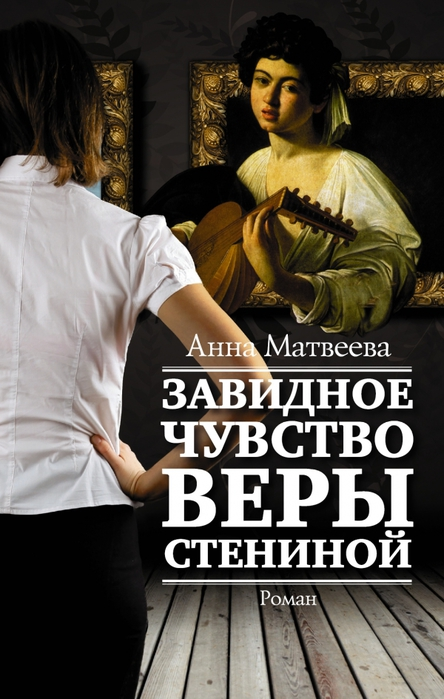 Anna_Matveeva__Zavidnoe_chuvstvo_Very_Steninoj (444x700, 218Kb)
