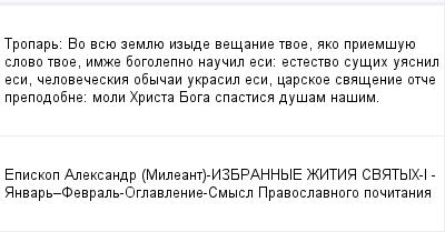 mail_99635528_Tropar_-Vo-vsue-zemlue-izyde-vesanie-tvoe-ako-priemsuue-slovo-tvoe-imze-bogolepno-naucil-esi_-estestvo-susih-uasnil-esi-celoveceskia-obycai-ukrasil-esi-carskoe-svasenie-otce-prepodobne_ (400x209, 9Kb)