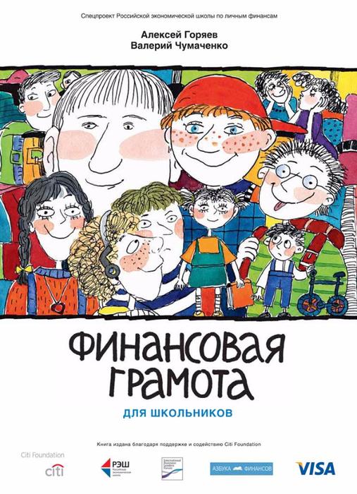 Финансовая грамота для школьников - А. Горяев, В. Чумаченко_1 (507x700, 363Kb)