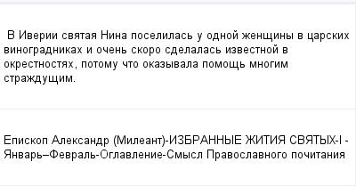 mail_99635613_V-Iverii-svataa-Nina-poselilas-u-odnoj-zensiny-v-carskih-vinogradnikah-i-ocen-skoro-sdelalas-izvestnoj-v-okrestnostah-potomu-cto-okazyvala-pomos-mnogim-strazdusim. (400x209, 8Kb)