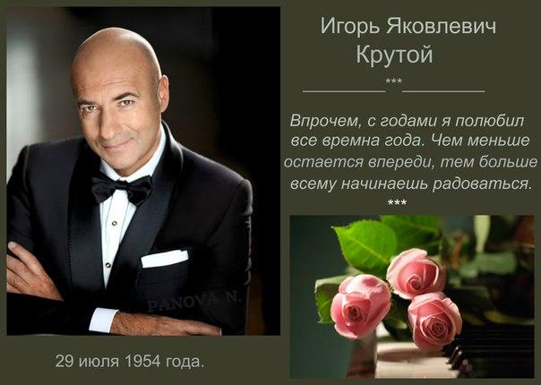 Игорь крутой с днем рождения