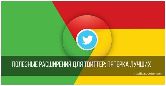 rashireniya-dlya-twitter (700x365, 24Kb)